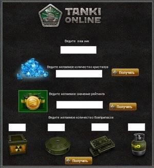 Чит на танки онлайн