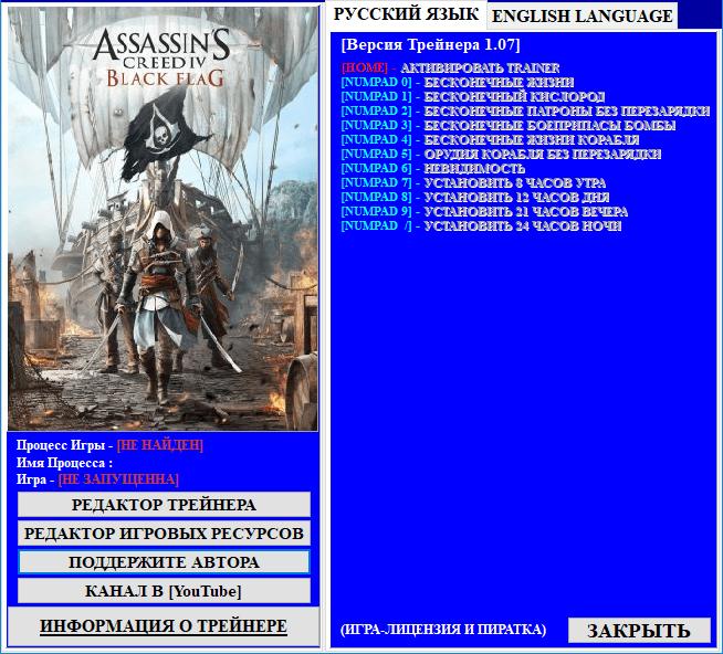 Assassin's Creed 4 Black Flag Чит трейнер [+18]