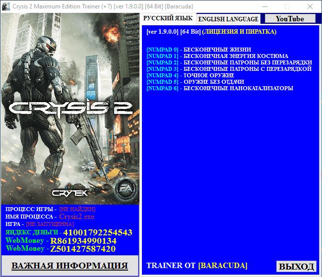 трейнер Crysis 2 Maximum Edition Трейнер 1.9.0.0 [+7]