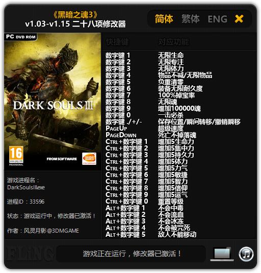 трейнер Dark Souls 3 Трейнер 1.03 - 1.15 [+28]