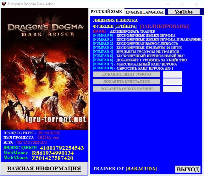 Dragon's Dogma - Dark Arisen Чит трейнер [+12] (all)