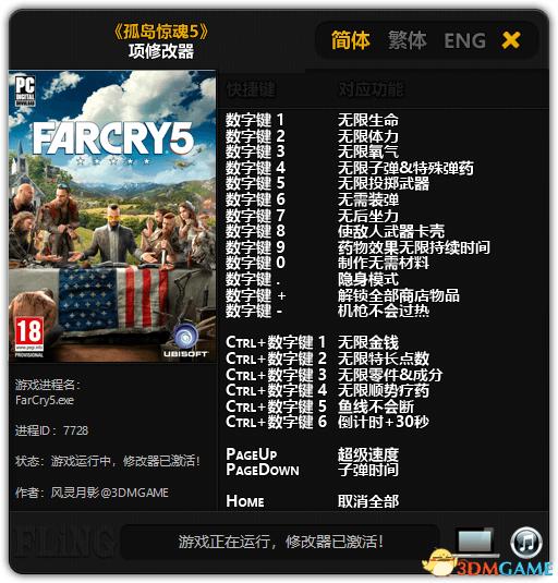 Far Cry 5 Трейнер[+21] all