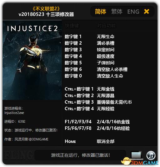 Injustice 2 Трейнер [+13]