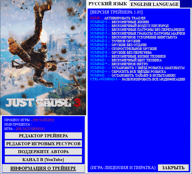 Just Cause 3 - XL Edition Трейнер (Ver. all) [+18]