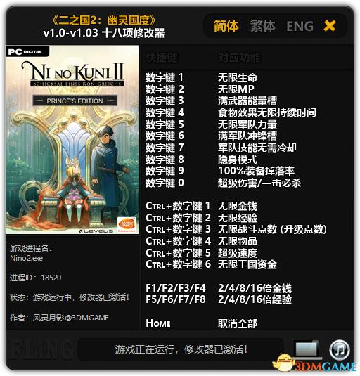 Ni no Kuni 2 - Revenant Kingdom Чит трейнер [+18] (all)