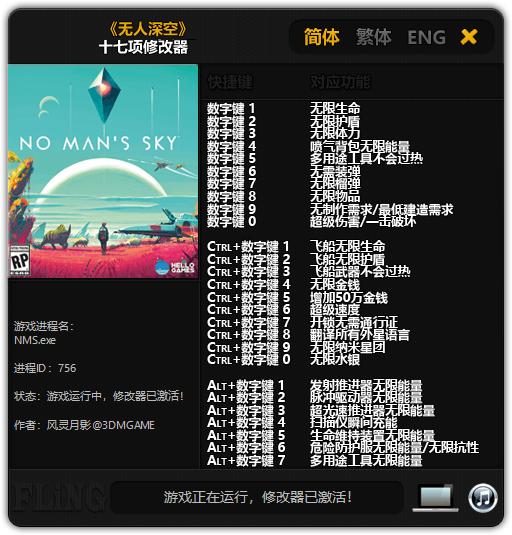 No Man's Sky Трейнер (ver.all) [+27]