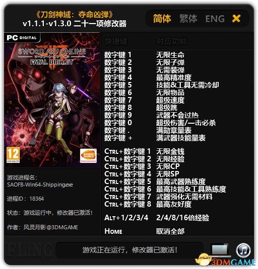 Sword Art Online - Fatal Bullet Чит трейнер [+21] (all)