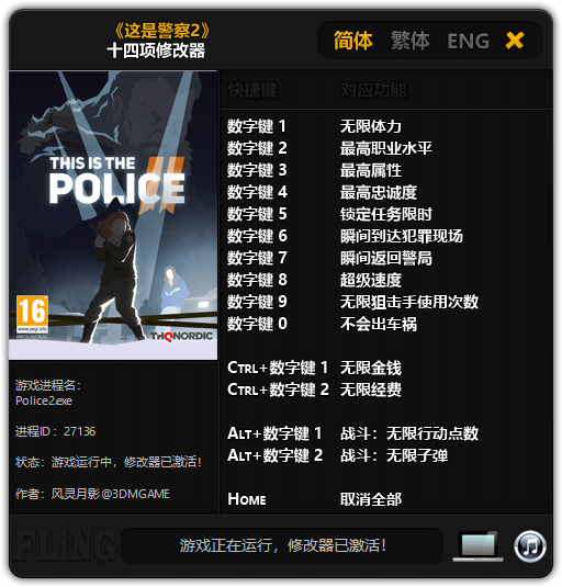 This Is the Police 2 Трейнер (ver.all) [+14]