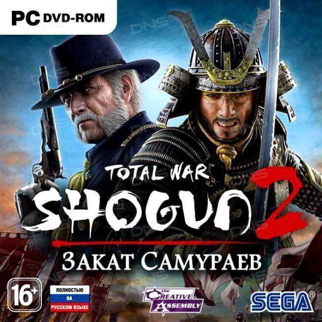 Трейнер Total WarShogun 2