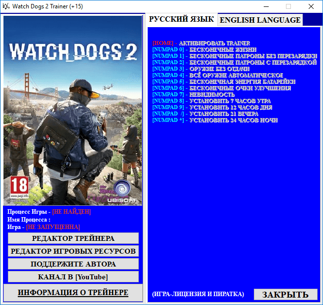 Watch Dogs 2 Чит трейнер [+15] (ver. - all)