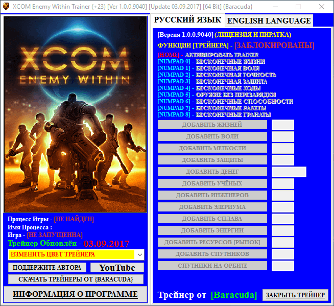 трейнер XCOM Enemy Within Трейнер 1.0.0.9040 [+23]