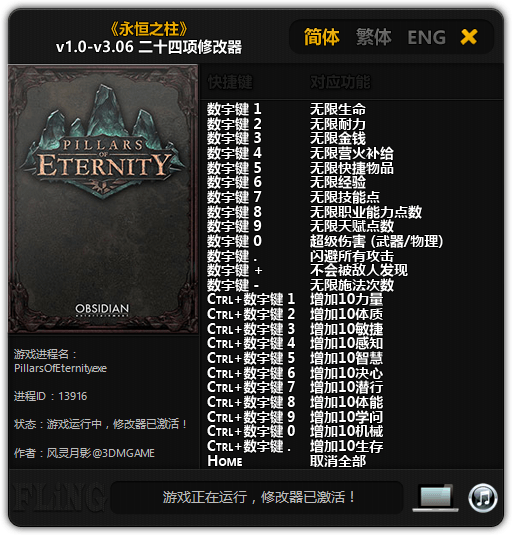 Pillars of Eternity Чит трейнер [+25] (All Versions)