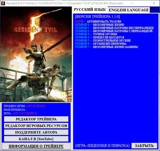 Resident Evil 5 Чит трейнер [+11] (All Versions)