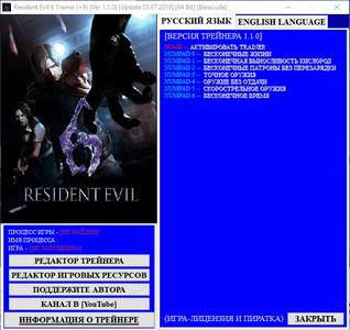 Resident Evil 6 Чит трейнер [+9] (All Versions)