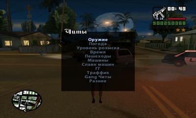 Чит трейнер на GTA San Andreas [Актуален]