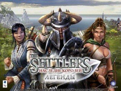 Чит трейнер The Settlers 5 - Наследие королей