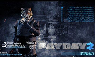 Чит на Payday 2