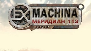 Чит трейнер Ex Machina - Meridian 113