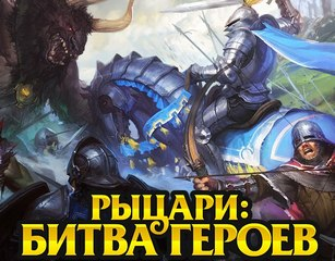 Чит на Рыцари Битва Героев