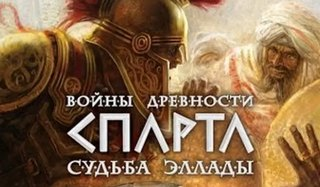Чит трейнер на Fate of Hellas