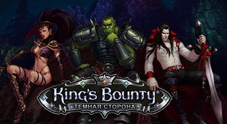 Трейнер на King's Bounty Темная Сторона