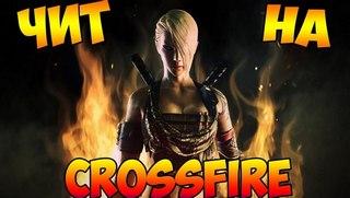 Чит на Crossfire