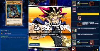 Yu-Gi-Oh! Duel Links Трейнер [+7]