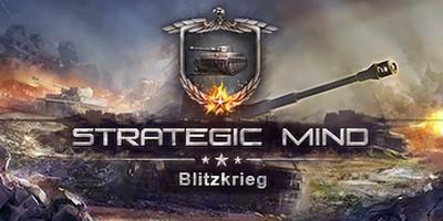 Чит трейнер на Strategic Mind Blitzkrieg
