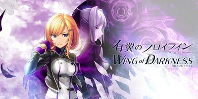 Трейнер на Wing of Darkness